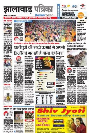 Rajasthan Patrika Jhalwar-Jhalawar Rajasthan Patrika