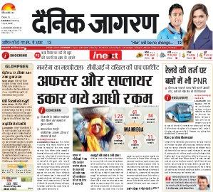 Lucknow Hindi ePaper, Lucknow Hindi Newspaper - InextLive-01-04-17