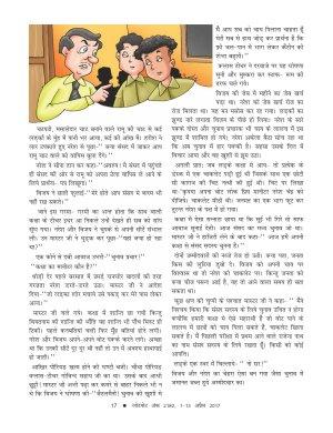 Lotpot Hindi-2180