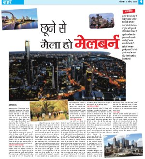 Dainik Tribune (Lehrein)-DM_02_April_2017
