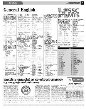 Thozhil Vartha-Thozhilvartha-2017 April 8