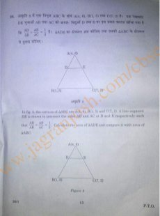 CBSE-CBSE Class 10 Maths Board Exam 2017 Question Paper