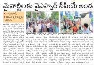 Guntur Amaravathi Constituencies-04-04-2017