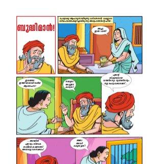 Mathrubhumi Chithrakatha-Mathrubhumi Chithrakatha - 2017 May