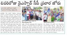 Guntur Amaravathi Constituencies-08-04-2017
