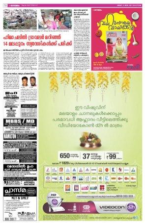 malappuram-09-04-2017