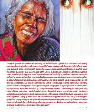 Mahatmyam-Mahatmyam