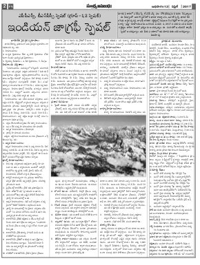 Pragna-Wednesday, 12 April, 2017