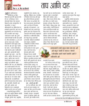 Lokprabha-21/04/2017