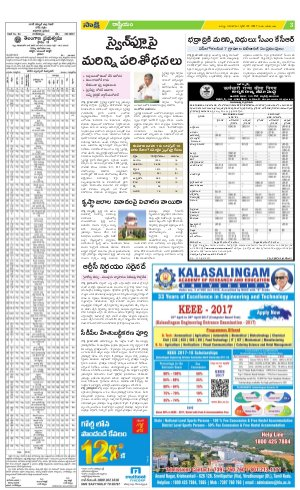 Khammam Main-13-04-2017