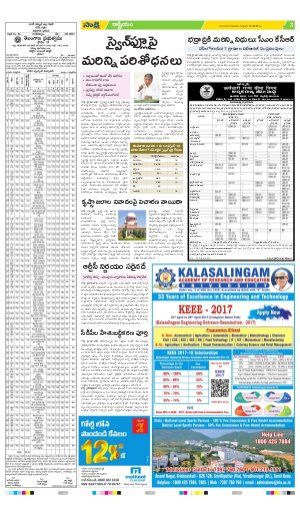 Warangal Main-13-04-2017