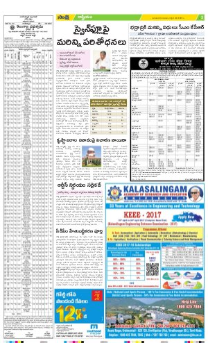 Nizamabad Main-13-04-2017