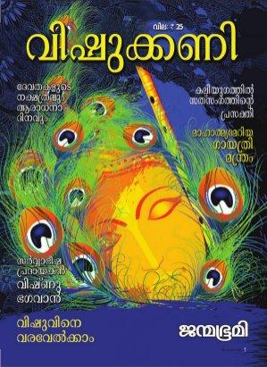 Special Editions-Vishukani 2017