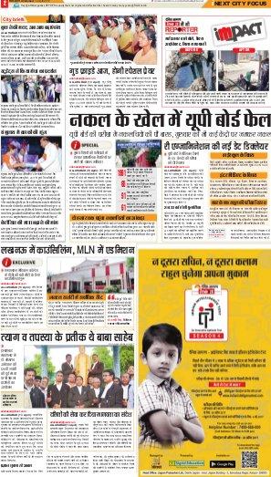 Allahabad Hindi ePaper, Allahabad Hindi Newspaper - InextLive-14-04-17
