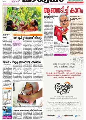 Madhyamam Kochi-14-04-2017