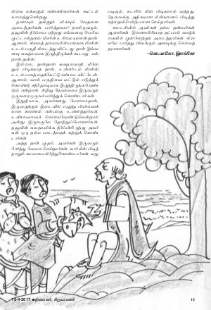 SiruvarMani-15-04-2017