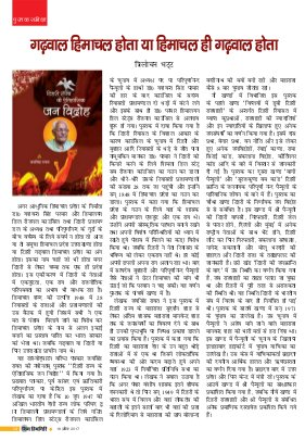 Divya Himgiri-Year:-06,-Issue:-46,-16 April -2017