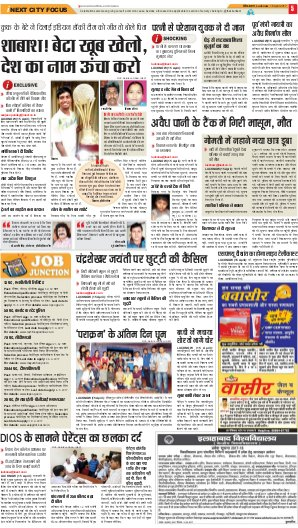 Lucknow Hindi ePaper, Lucknow Hindi Newspaper - InextLive-16-04-17