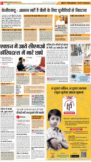 Lucknow Hindi ePaper, Lucknow Hindi Newspaper - InextLive-17-04-17
