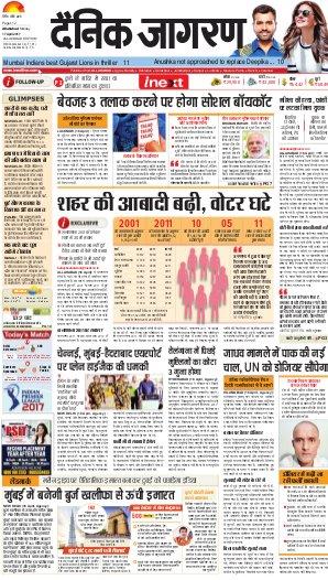 Allahabad Hindi ePaper, Allahabad Hindi Newspaper - InextLive-17-04-17