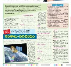 Diksuchi AP-17.04.2017
