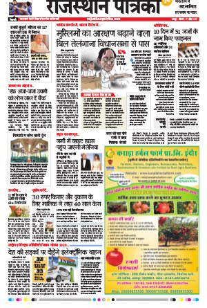 Rajasthan Patrika Jaipur-Rajasthan Patrika Jaipur 17-04-2017