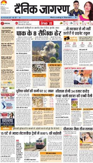 Allahabad Hindi ePaper, Allahabad Hindi Newspaper - InextLive-18-04-17