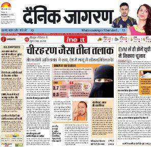Lucknow Hindi ePaper, Lucknow Hindi Newspaper - InextLive-18-04-17