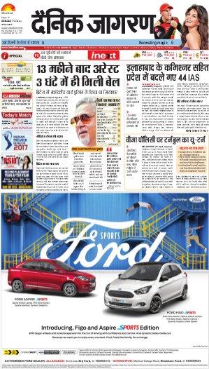 Allahabad Hindi ePaper, Allahabad Hindi Newspaper - InextLive-19-04-17