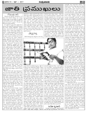 Pragna-Wednesday, 19 April, 2017