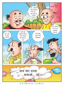 Lotpot Hindi-2181