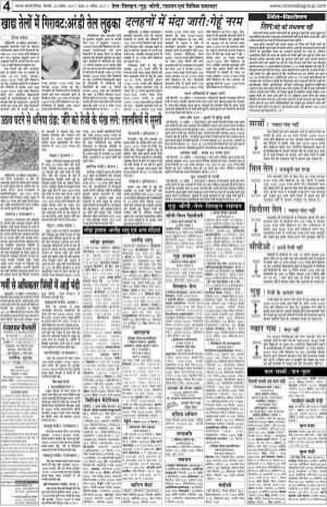 Vyapar Kesari Hindi Daily News Paper-20 April 2017
