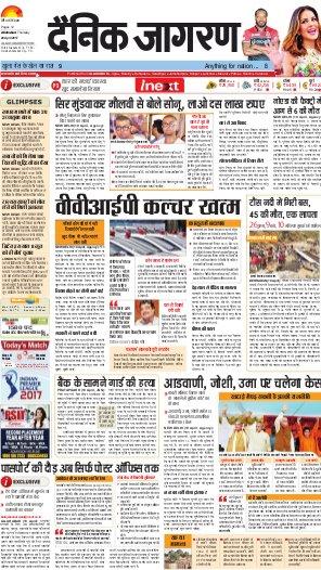 Allahabad Hindi ePaper, Allahabad Hindi Newspaper - InextLive-20-04-17