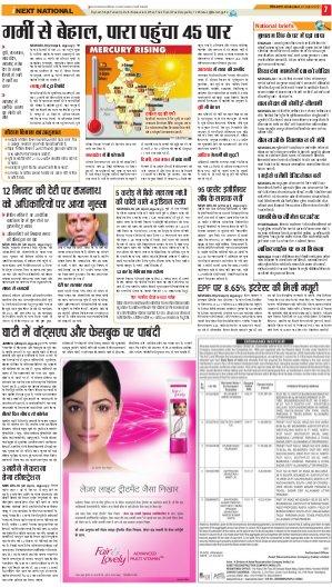 Allahabad Hindi ePaper, Allahabad Hindi Newspaper - InextLive-21-04-17