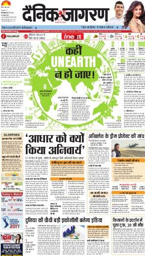 Allahabad Hindi ePaper, Allahabad Hindi Newspaper - InextLive-22-04-17