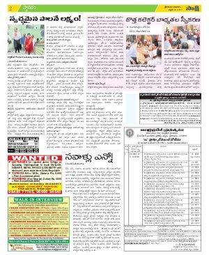 Srikakulam District-22.04.2017
