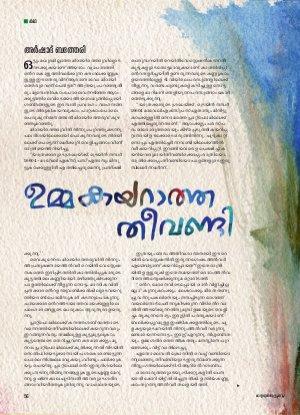 Mathrubhumi Weekly-Weekly-2017 April 30