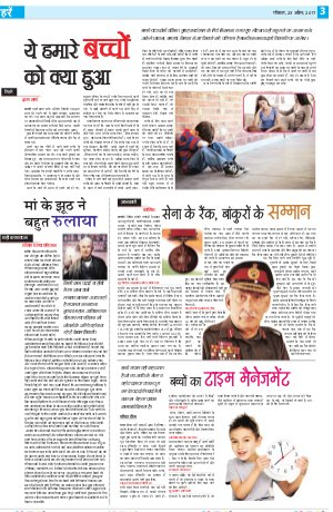 Dainik Tribune (Lehrein)-DM_23_April_2017
