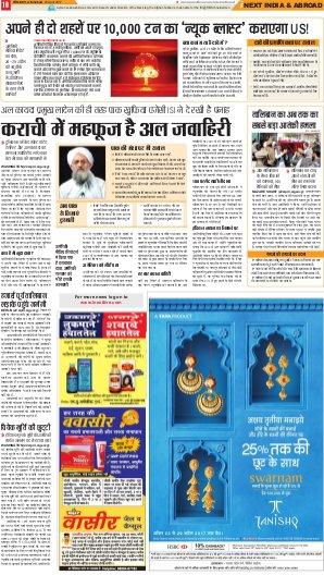Allahabad Hindi ePaper, Allahabad Hindi Newspaper - InextLive-23-04-17