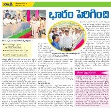 Srikakulam District-23.04.2017