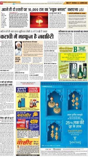 Lucknow Hindi ePaper, Lucknow Hindi Newspaper - InextLive-23-04-17