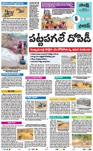 Andhra Pradesh-23-04-2017