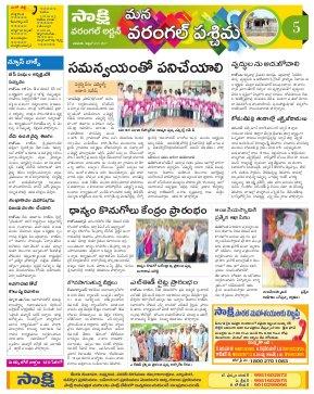 Warangal Urban Constituencies-23-04-2017