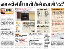 Lucknow Hindi ePaper, Lucknow Hindi Newspaper - InextLive-24-04-17