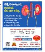 Srikakulam District-24-04-2017