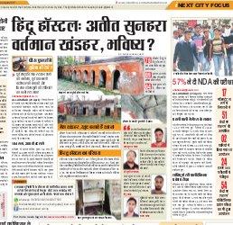 Allahabad Hindi ePaper, Allahabad Hindi Newspaper - InextLive-24-04-17