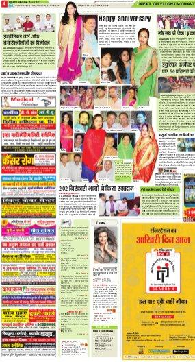 Allahabad Hindi ePaper, Allahabad Hindi Newspaper - InextLive-25-04-17