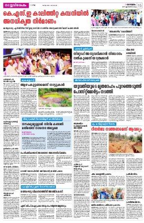 Thrissur-25-04-2017