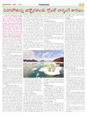 Pragna-Wednesday, 26 Apr, 2017