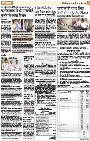Dainik Tribune (Rohtak Edition)-DT_27_April_2017_Rohtak
